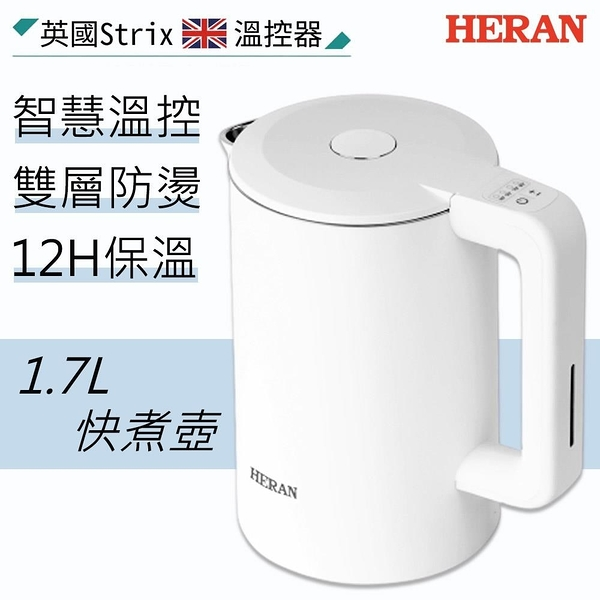 【南紡購物中心】HERAN禾聯 1.7L不鏽鋼雙層防燙智慧溫控快煮壺 HEK-17GL010