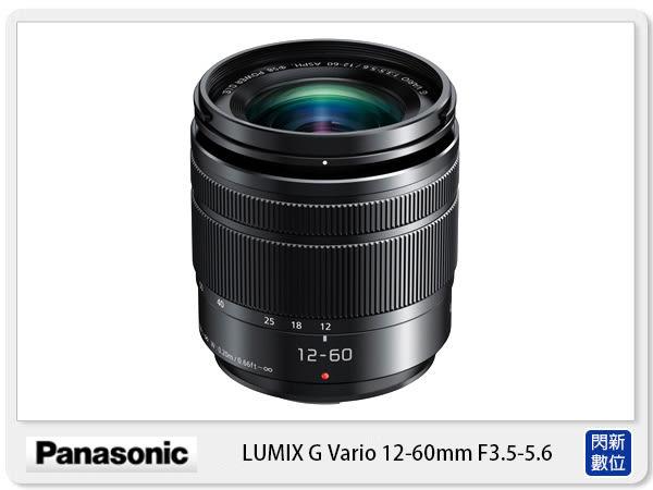 Panasonic LUMIX G Vario 12-60mm F3.5-5.6 ASPH(12-60,台灣松下公司貨)