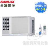 【佳麗寶】[送基本安裝+舊機回收] -三洋變頻窗型冷氣(約適用8~10坪)SA-L50VE1(左吹) / SA-R50VE1(右吹)