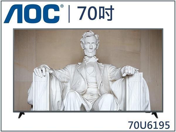 ↙0利率↙美國AOC 70吋4K 智慧連網平台 淨藍新科技 輕薄簡約 LED液晶電視 70U6195【南霸天電器百貨】