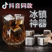 不鏽鋼冰塊 304不銹鋼冰塊金屬冰粒速凍器威士忌不化冰酒石鐵冰塊夾冰鎮神器 完美