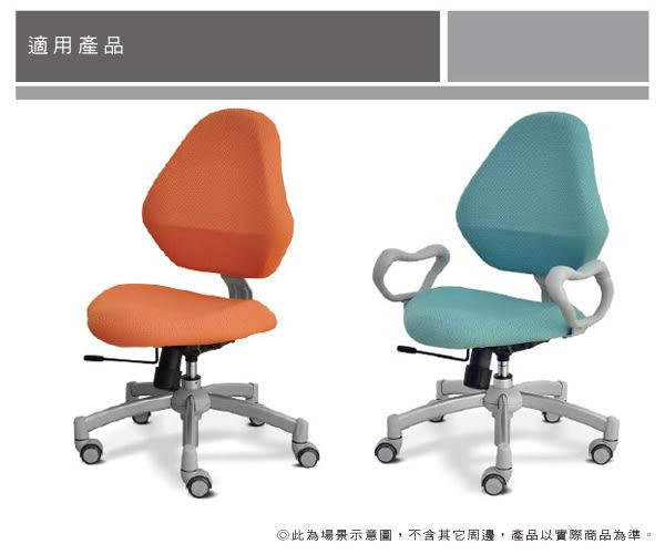 【Artso亞梭】飛炫椅椅套-兒童成長椅專用