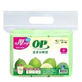 OP 花香分解袋-檸檬(小)【愛買】