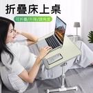 賽鯨 鋁合金升降折疊桌 懶人床上摺疊書桌 可折疊/升降/角度調整 筆記型電腦桌/和室桌/筆電托架