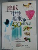 【書寶二手書T4/養生_LJQ】降低中性脂肪的50個方法_施聖茹, 井藤英喜