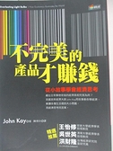 【書寶二手書T1/財經企管_GWC】不完美的產品才賺錢_陳琇玲, JohnKay