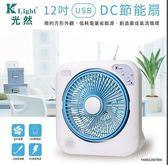 現貨 光然K-Light12吋USB無線DC節能扇 摩可美家