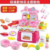 過家家廚房玩具女孩做飯煮飯廚具餐具兒童過家家玩具套裝免運WY