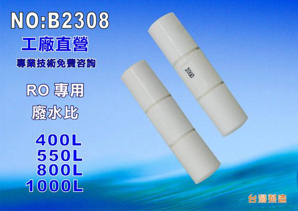【七星淨水】RO純水機-廢水比.淨水器.濾水器.電解水機.飲水機.水電材料(貨號B2308)