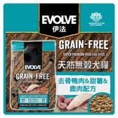 【力奇】Evolve 伊法 天然無穀犬糧-去骨鴨肉,甜薯&鹿肉配方4LB(1.81KG) 超取限2包 (A001E09)