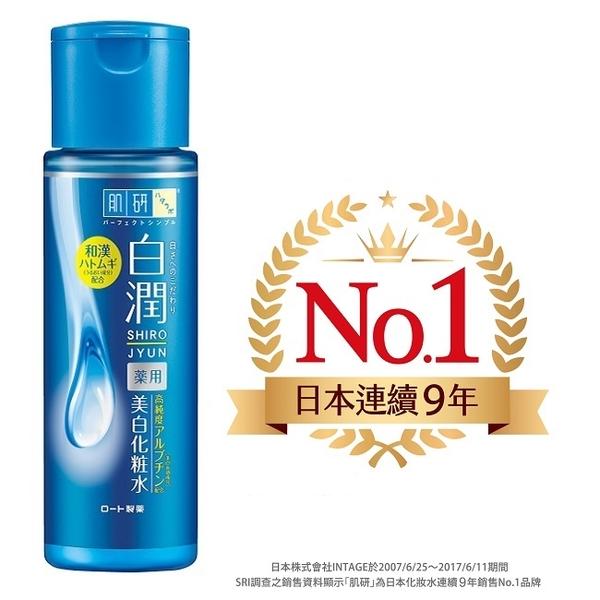 肌研 白潤美白化妝水(清爽型) 170ml