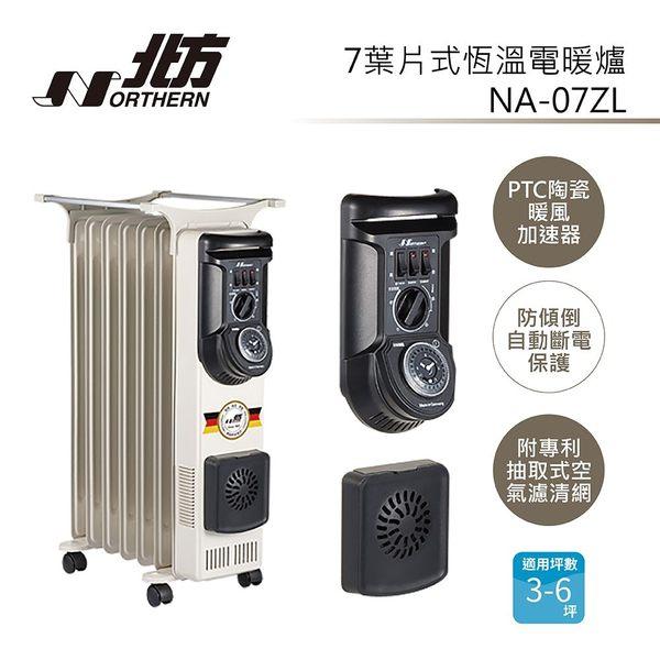 北方 7葉片式恆溫定時電暖器