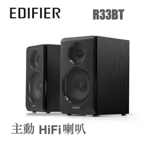 EDIFIER R33BT 2.0聲道藍牙喇叭