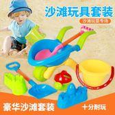 沙灘玩具 兒童沙灘玩具套裝寶寶小孩玩沙工具塑料大號組合男孩小桶鏟子女孩 蘇荷精品女裝IGO