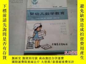二手書博民逛書店《嬰幼兒數學教育》0-3歲保教叢書罕見1987年6月1版1印Y2