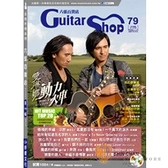 吉他譜►六弦百貨店 (79集)附VCD+MP3【吉他譜/六線譜/吉他教學】