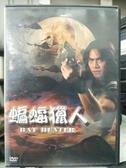 挖寶二手片-K08-022-正版DVD-泰片【蝙蝠獵人】-(直購價)