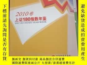 二手書博民逛書店[罕見]《上證180指數年鑑2010》9787208095632