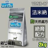 【殿堂寵物】法米納Farmina VDNB-17 VetLife天然處方飼料 犬用絕育犬用配方2kg