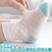 兒童襪子兒童網眼襪夏季薄款春秋純棉0-1-3-5-7-9歲嬰兒襪新生兒寶寶襪子走心小買賣