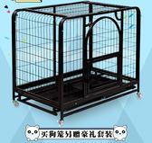 狗籠加粗金毛狗籠子大型犬中型犬薩摩耶寵物籠拉布拉多狗籠小型犬