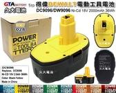 ✚久大電池❚ 得偉 DEWALT 電動工具電池 DC9096 DW9096 18V 2000mAh 36Wh