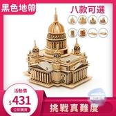 積木 木制立體拼圖3d成人高難度益智木質建築手工制作木頭模型超大城堡 8色
