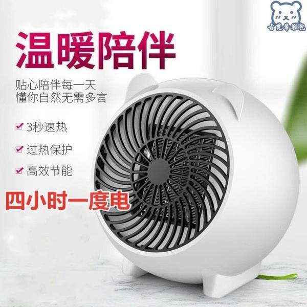 對流式黑科技迷你暖風機usb新款小型火爐電熱暖器鍵盤暖氣機 - 古梵希
