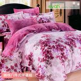 【eyah宜雅】凡妮莎花夢 柔絲棉-雙人加大八件式床罩組-粉紫花海