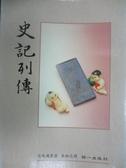 【書寶二手書T2/文學_IIY】史記列傳_吳紹志, 可馬遷