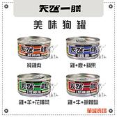 天然一膳[美味狗罐,4種口味,110g](單罐)