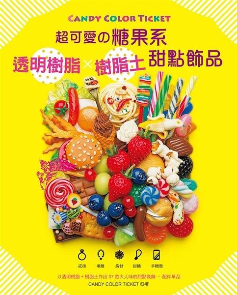 (二手書)CANDY COLOR TICKET:超可愛の糖果系透明樹脂x樹脂土甜點飾品