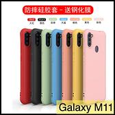 【萌萌噠】三星 Galaxy M11 送鋼化膜 純色小清新簡約風 網紅情侶款 全包防摔軟殼 手機殼 手機套