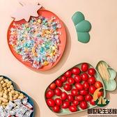 創意糖果盤北歐家用水果盆現代客廳塑料個性茶幾零食干果盤【創世紀生活館】