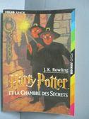 【書寶二手書T3/原文小說_KCV】Harry Potter et la chambre des secrets_J.K