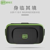 VR眼鏡愛奇藝小閱悅sVR眼鏡手機專用3d眼鏡虛擬現實頭戴式電影游戲設備 新年禮物