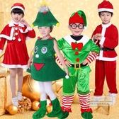 聖誕節服裝 圣誕節兒童服裝男童女童幼兒園圣誕老人舞蹈衣服裝扮演出衣服套裝耶誕節-三山一舍