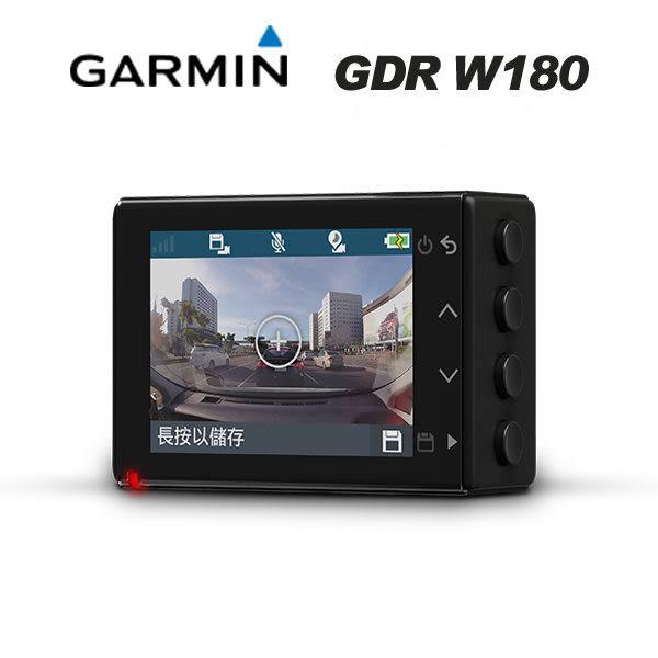 【愛車族購物網】GARMIN GDR W180 行車記錄器+16G記憶卡│三年保固★促銷↘下單立即享優惠價$4988★