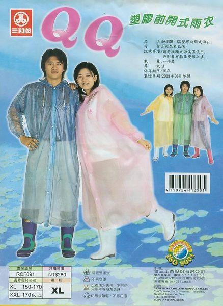 【雨具系列】三和牌QQ塑膠前開式連身雨衣~品質有保證,XL~XXL