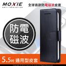 【現貨】Moxie X-SHELL 5.5吋通用型真皮手機皮套(16.5*8cm,4.7-5.5吋適用) 電磁波防護 / 旗艦黑