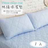 台灣製造.馬卡龍漾彩多色系列.1入 藍(保潔枕套)