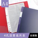 珠友 LE-06009 Leader A4/4孔PP活頁名片本/名片簿/拍立得收納/400名(無耳)