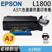 EPSON L1800 A3+ 六色單功能原廠連續供墨印表機★海量列印不中斷 ∥世界唯一原廠A3連供★