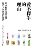 (二手書)愛不釋手的理由:日本行銷包裝大師打造人氣商品的秘密