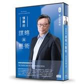 領導的謀略與藝術(6CD)