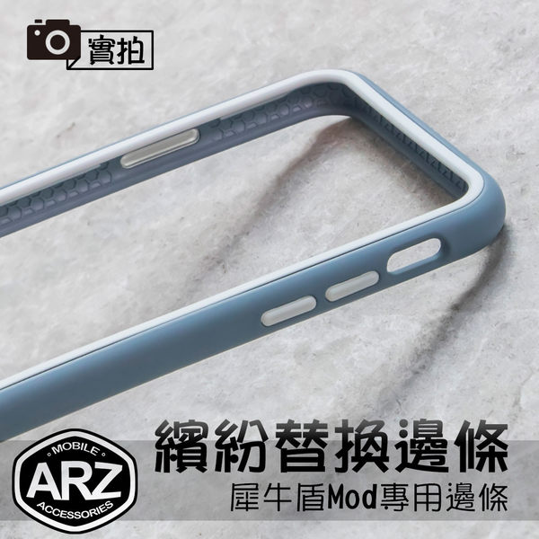 犀牛盾 Mod 專用邊條 防摔手機殼-搭配飾條 iPhone X iPhone 8 Plus iPhone 7 iX i8 i7 i6s ARZ