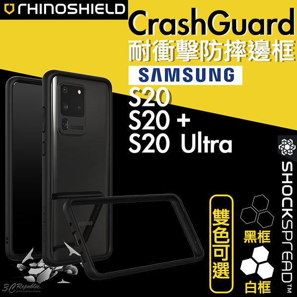 犀牛盾 CrashGuard 防摔殼 手機殼 邊框 軍規 保護殼 適用 三星 S20 S20+ S20 Ultra
