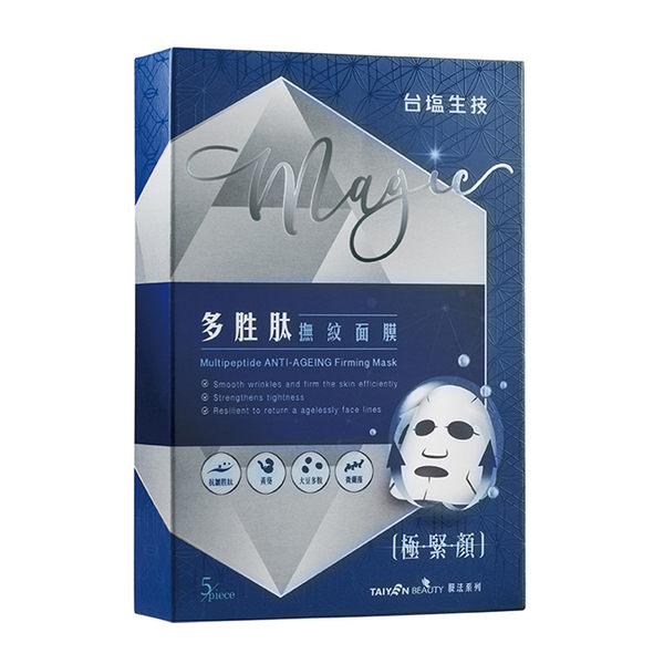 TAIYEN BEAUTY 台鹽-多胜肽撫紋面膜20ml(5片入/盒)