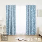 【訂製】客製化 窗簾 夏日花影 寬151~200 高50~150cm 台灣製 單片 可水洗 厚底窗簾
