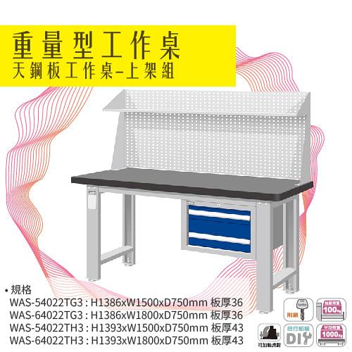 天鋼 WAS-54022TG3《重量型工作桌-天鋼板工作桌》上架組(吊櫃型) 天鋼板 W1500